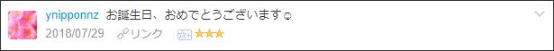 f:id:necozuki299:20180730020034p:plain
