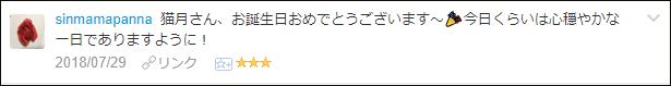 f:id:necozuki299:20180730020037p:plain