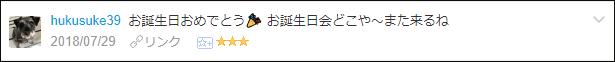 f:id:necozuki299:20180730020041p:plain