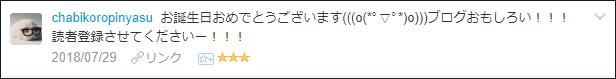 f:id:necozuki299:20180730020055p:plain