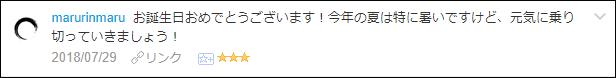 f:id:necozuki299:20180730020057p:plain