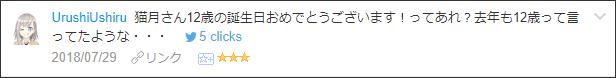 f:id:necozuki299:20180730020100p:plain