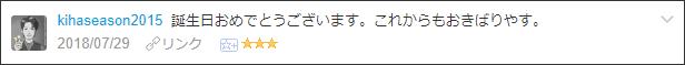 f:id:necozuki299:20180730020106p:plain