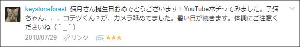 f:id:necozuki299:20180730020109p:plain