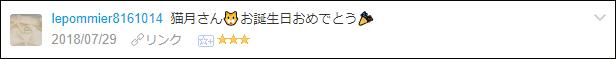 f:id:necozuki299:20180730020112p:plain