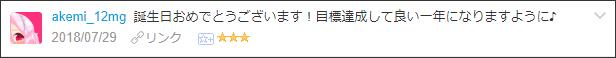 f:id:necozuki299:20180730020124p:plain