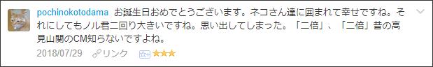 f:id:necozuki299:20180730020132p:plain