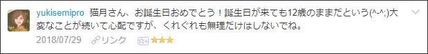 f:id:necozuki299:20180730020142p:plain