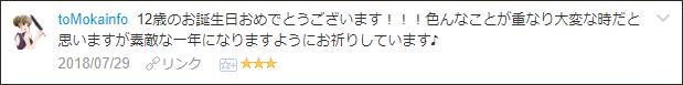 f:id:necozuki299:20180730020145p:plain