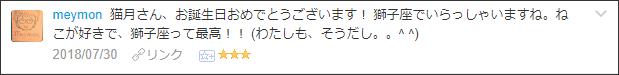 f:id:necozuki299:20180730020148p:plain