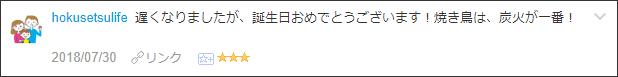 f:id:necozuki299:20180730194031p:plain