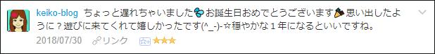 f:id:necozuki299:20180730194034p:plain