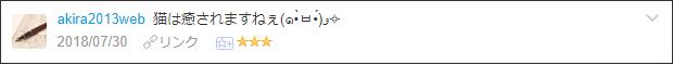 f:id:necozuki299:20180730194058p:plain