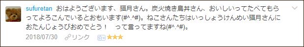 f:id:necozuki299:20180730194100p:plain