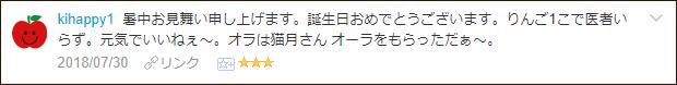 f:id:necozuki299:20180730194105p:plain