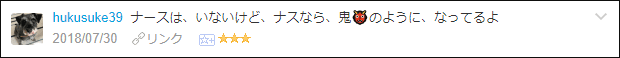 f:id:necozuki299:20180730194109p:plain