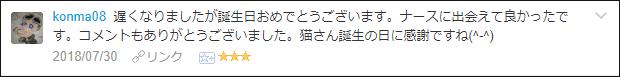 f:id:necozuki299:20180730194111p:plain
