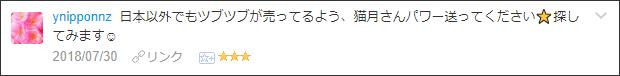 f:id:necozuki299:20180730194117p:plain