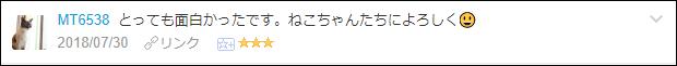 f:id:necozuki299:20180730194121p:plain