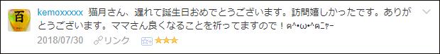 f:id:necozuki299:20180730194124p:plain