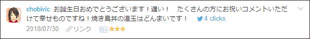 f:id:necozuki299:20180730194127p:plain