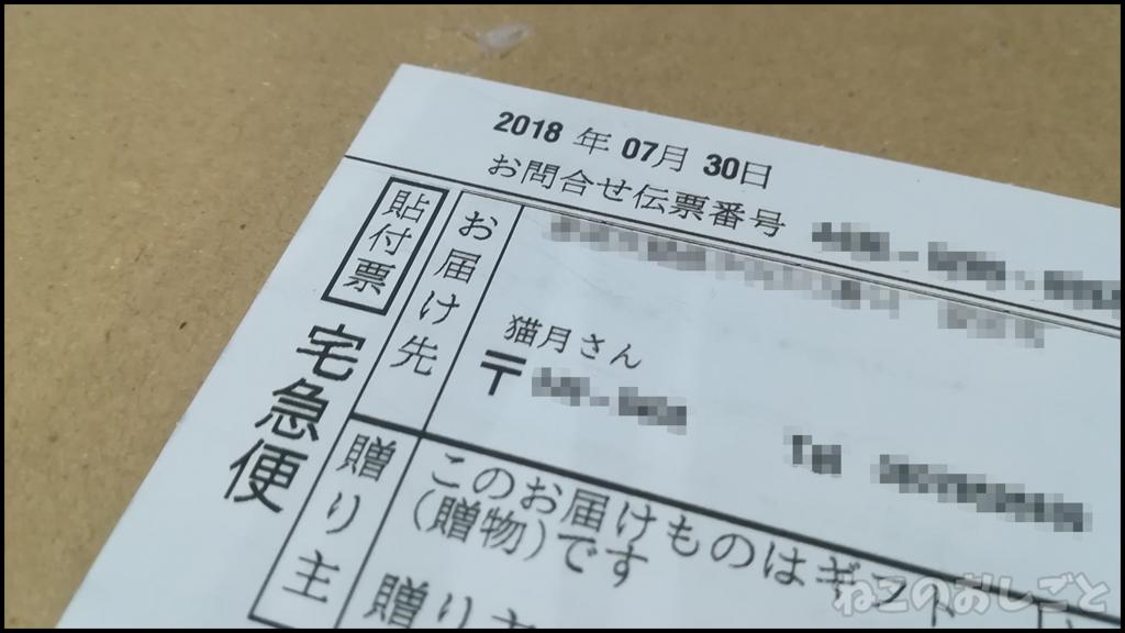 f:id:necozuki299:20180801224919j:plain