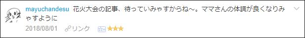 f:id:necozuki299:20180801234630p:plain
