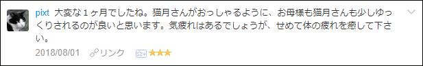 f:id:necozuki299:20180801234632p:plain