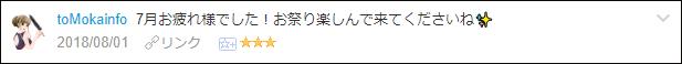 f:id:necozuki299:20180801234635p:plain