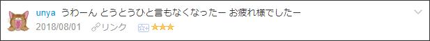 f:id:necozuki299:20180801234638p:plain