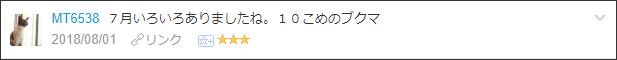 f:id:necozuki299:20180801234646p:plain
