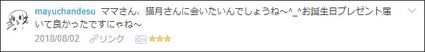 f:id:necozuki299:20180802184015p:plain