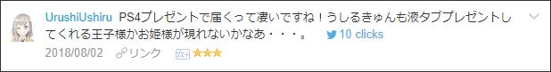 f:id:necozuki299:20180802184017p:plain