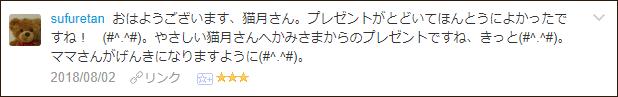 f:id:necozuki299:20180802184026p:plain