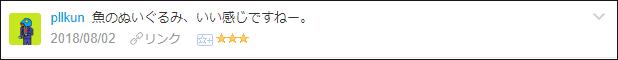 f:id:necozuki299:20180802184031p:plain