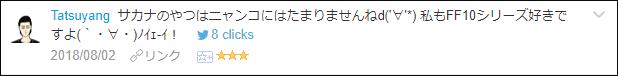 f:id:necozuki299:20180802184040p:plain
