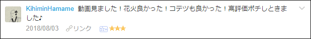 f:id:necozuki299:20180805000031p:plain