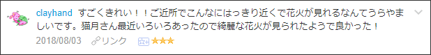 f:id:necozuki299:20180805000034p:plain