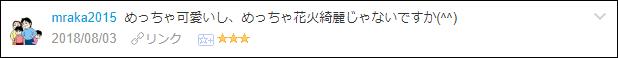 f:id:necozuki299:20180805000037p:plain