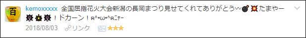 f:id:necozuki299:20180805000039p:plain