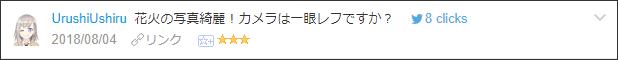 f:id:necozuki299:20180805000041p:plain