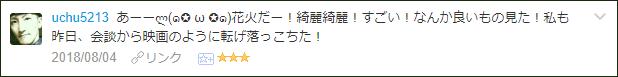 f:id:necozuki299:20180805000044p:plain