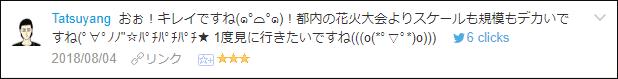 f:id:necozuki299:20180805000047p:plain