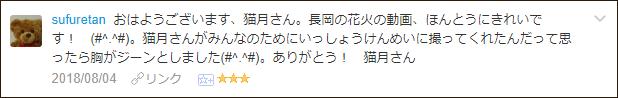 f:id:necozuki299:20180805000054p:plain