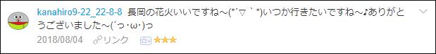 f:id:necozuki299:20180805000056p:plain