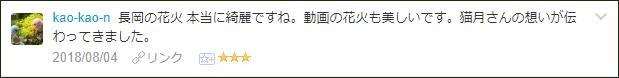 f:id:necozuki299:20180805000059p:plain