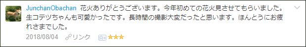 f:id:necozuki299:20180805000101p:plain