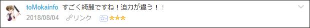 f:id:necozuki299:20180805000115p:plain