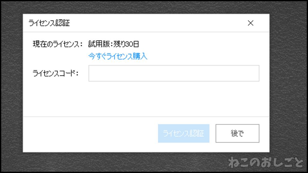 f:id:necozuki299:20180806002816j:plain