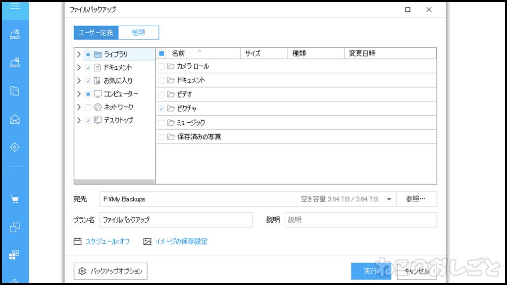 f:id:necozuki299:20180806004841j:plain